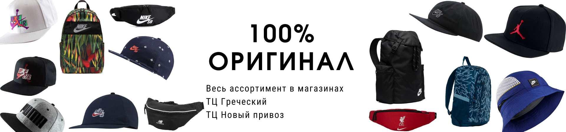 kepki-sumki-nike-original-odessa-shopchik