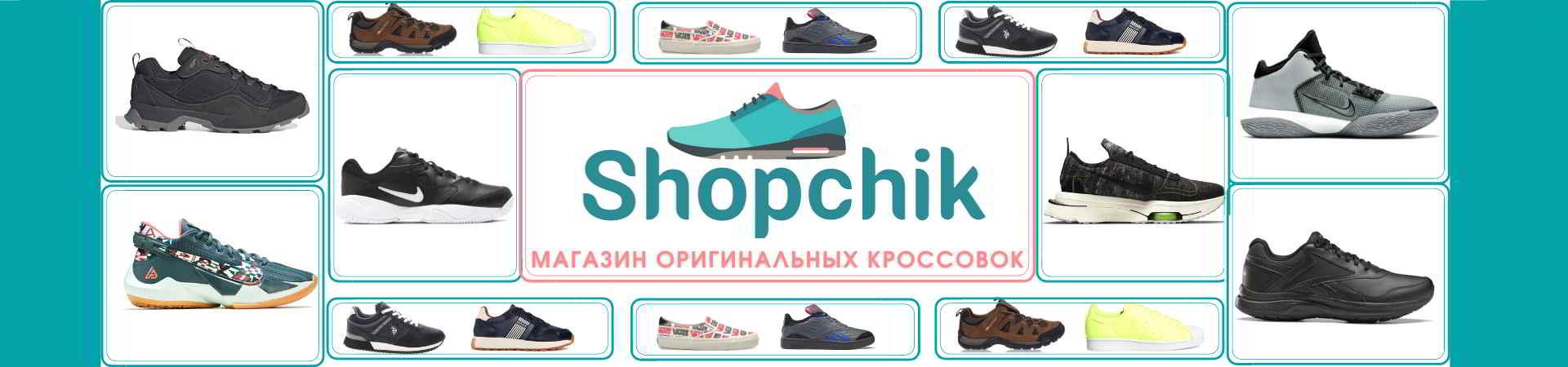 originalnie-krossovki-v-odesse-shopchik